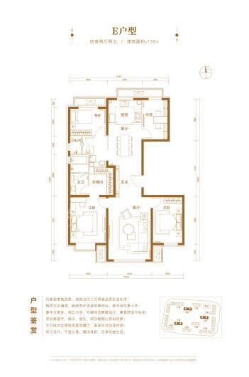 中国铁建·国际公馆E户型 4室2厅2卫1厨