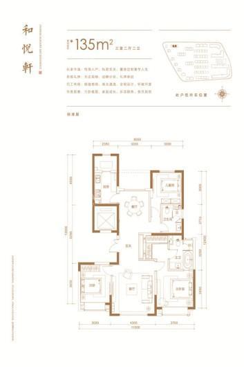 中铁华侨城·和园户型图