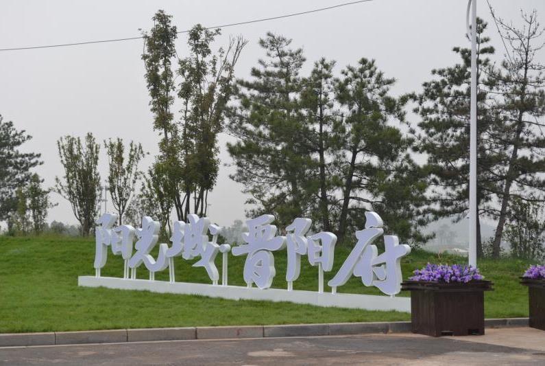 阳光城·晋阳府实景图