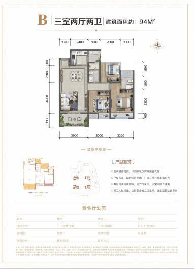 中国铁建广场户型图