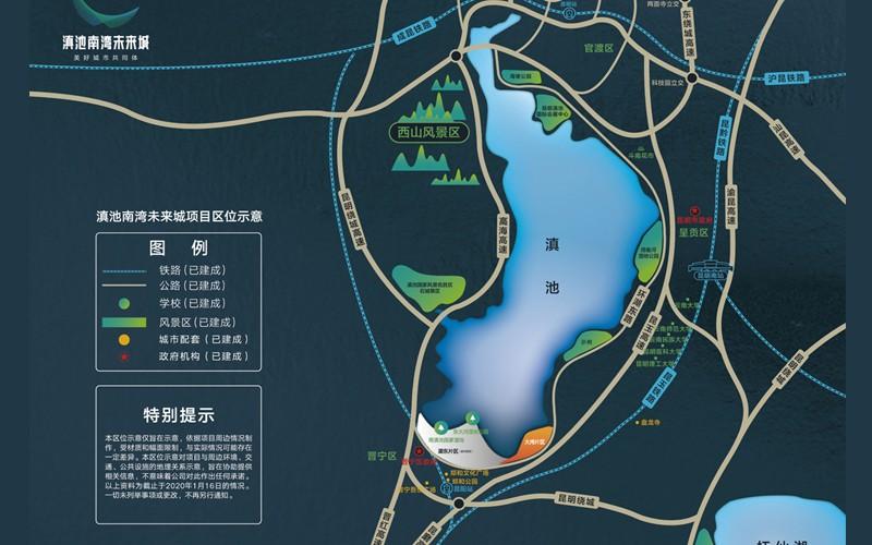滇池南湾未来城位置图