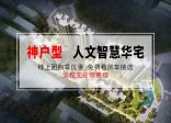 金为潇湘锦城约7.4m瞰景阳台 房源逐席减 置业正当时‼️