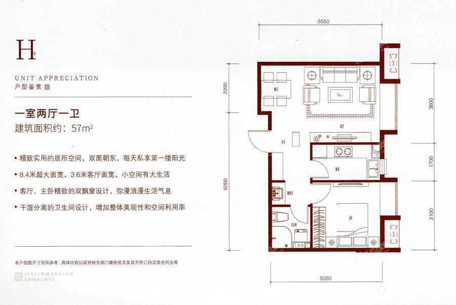 1室2厅1卫57平