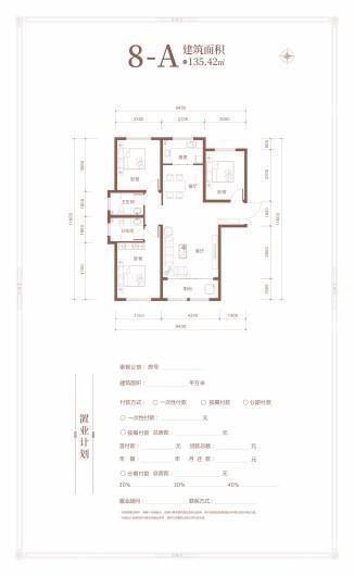 泰智公馆户型图