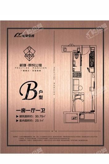 广州敏捷朗悦公馆户型图