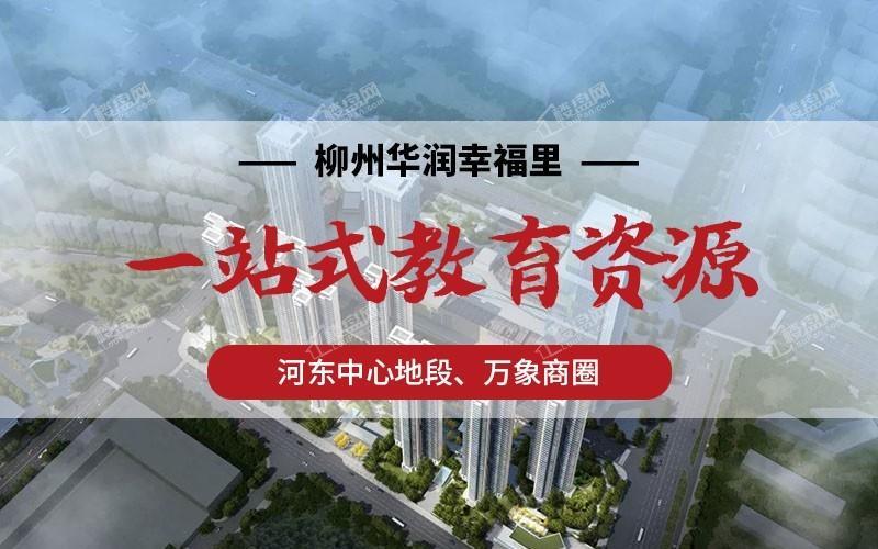 柳州华润幸福里VR-效果图