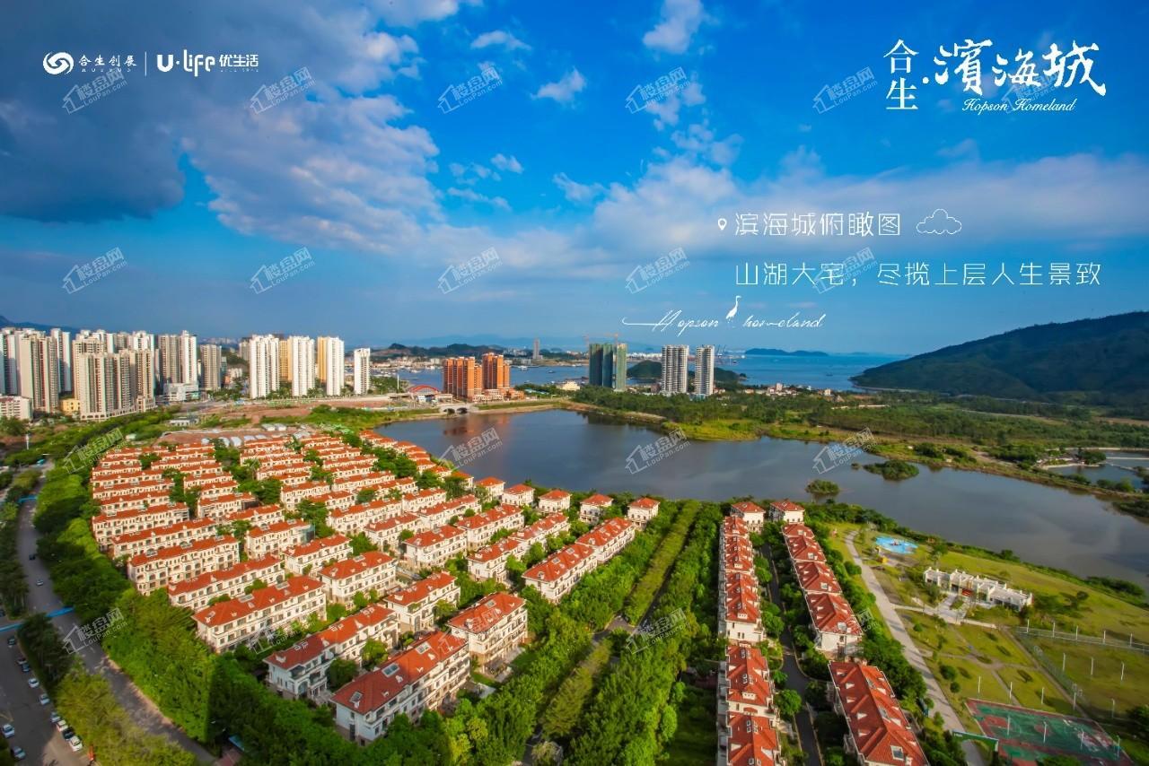 合生滨海城实景图