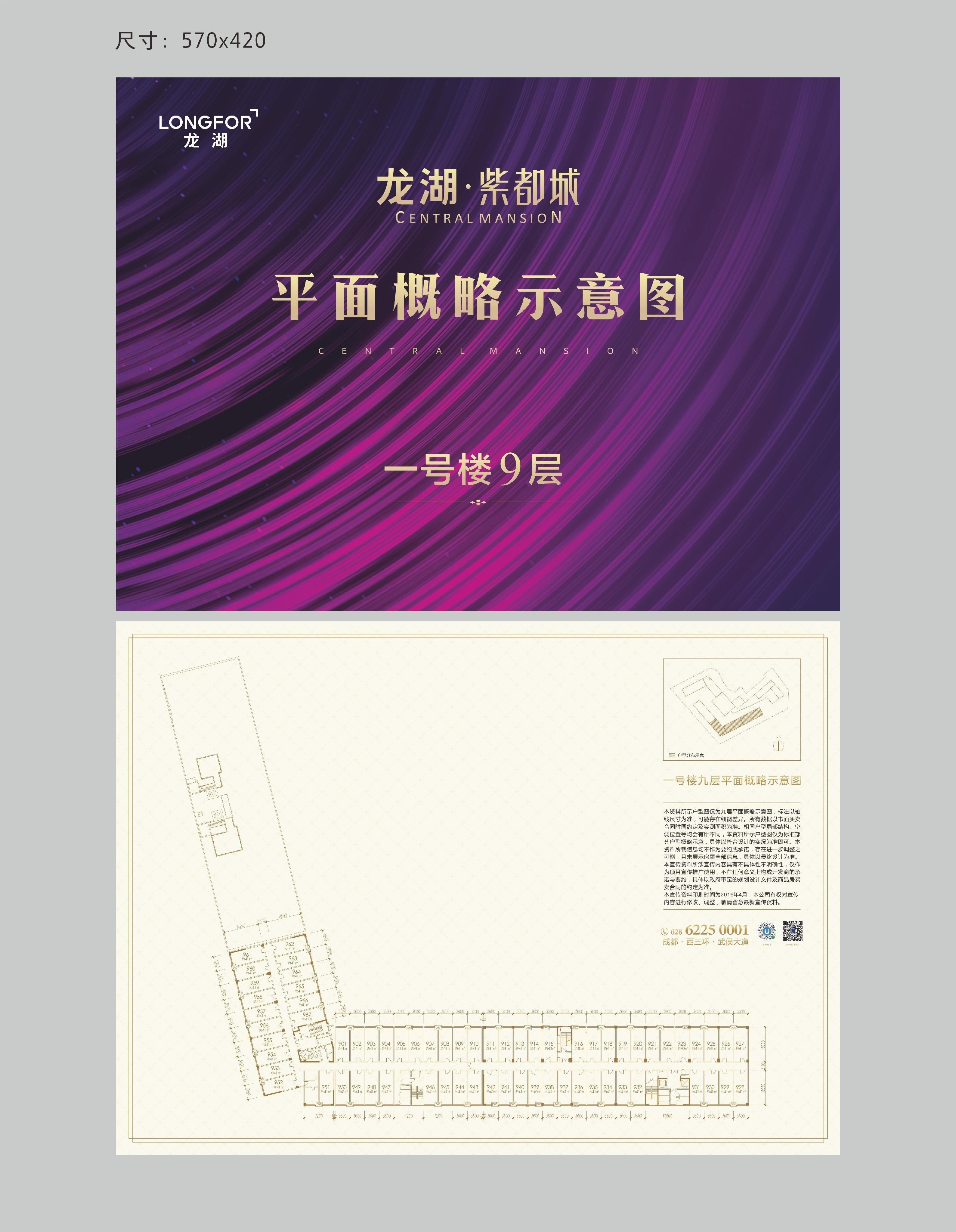 龙湖紫都城效果图