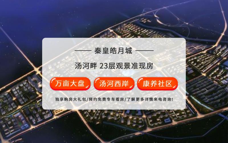 秦皇皓月城效果图