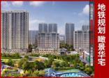 龙湖·彩虹郦城|在售面积98-165㎡,欢迎致电咨询
