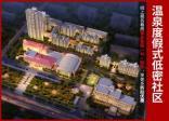 中旅·海泉湾公馆2021-12-31