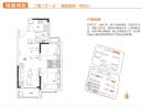 格调两居 2室2厅1卫 83平米