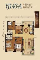 洋房YJ143A户型图4室2厅2卫143平