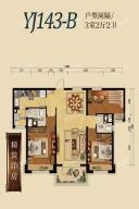 洋房YJ143B户型图3室2厅2卫143平