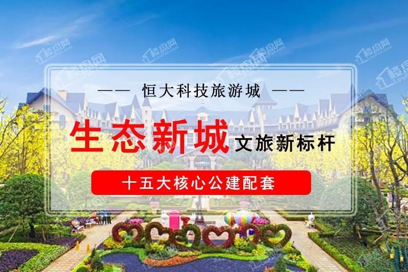 为您推荐武汉恒大科技旅游城