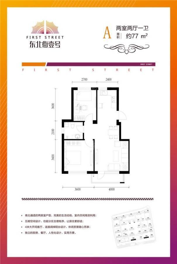 A户型2室2厅1卫77平