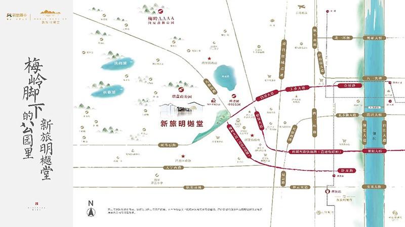 新旅明樾堂位置图