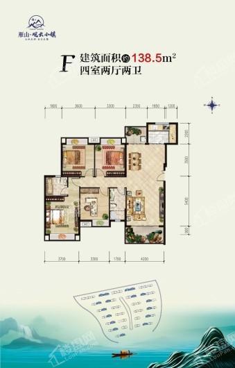 雁山·观云小镇138㎡四房 4室2厅2卫1厨
