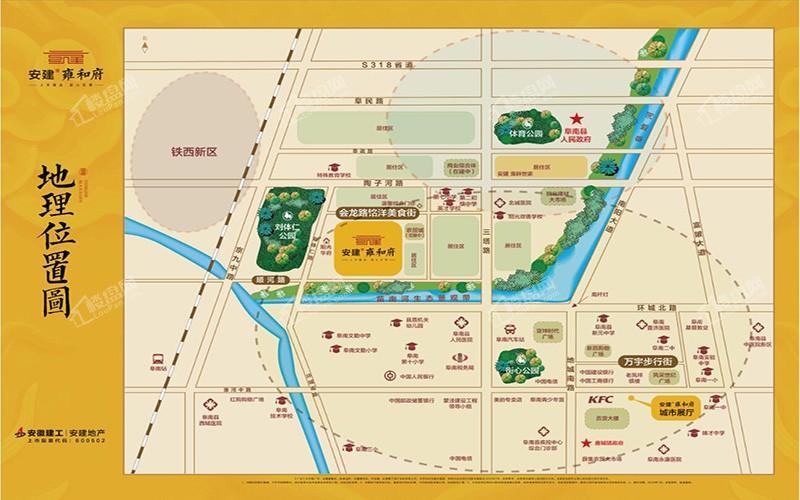 安建雍和府位置图