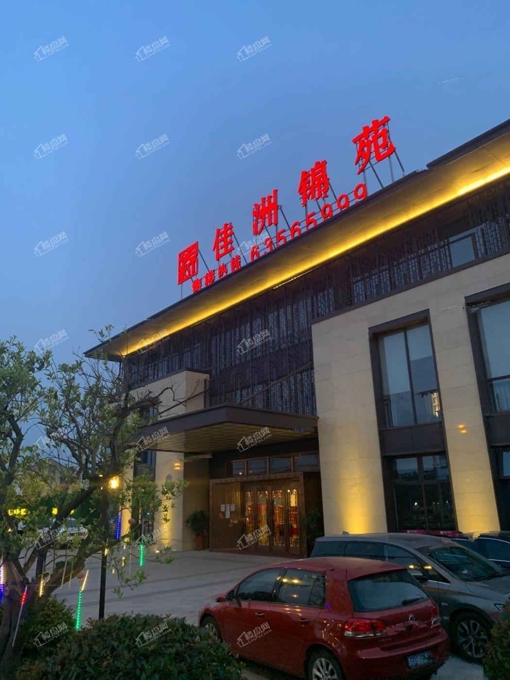 佳洲锦苑实景图