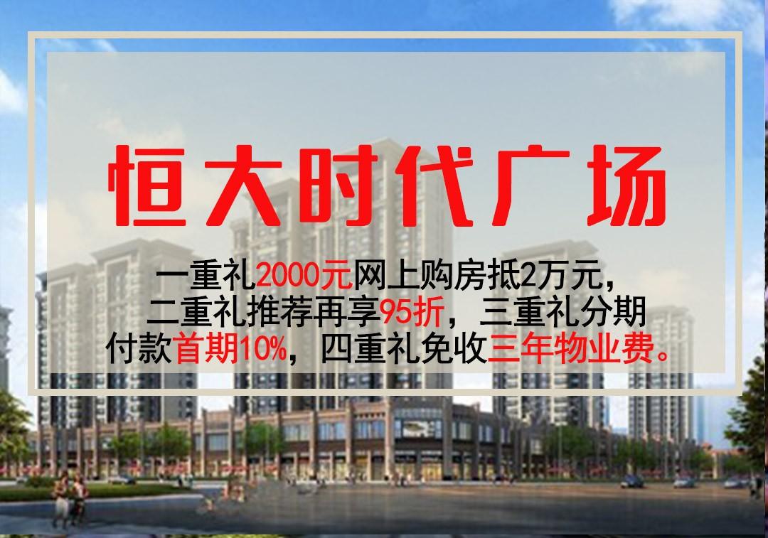 为您推荐哈尔滨·恒大时代广场
