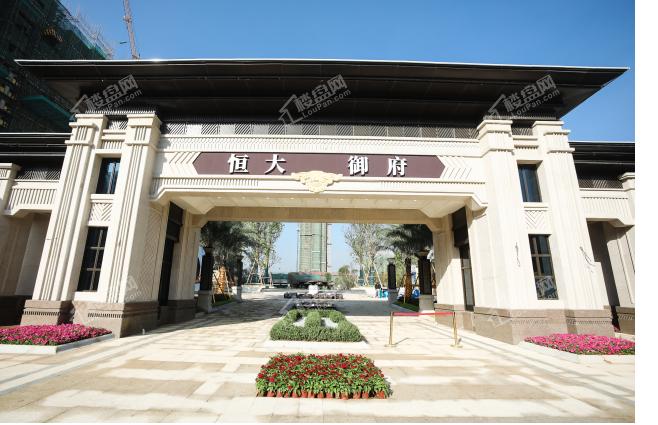 惠州恒大御府实景图