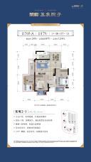 荣和五象院子2/3/5#楼A户型