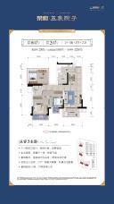 荣和五象院子2/3/5#楼80㎡户型