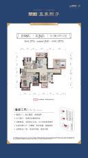 荣和五象院子2/3/5#楼98㎡户型