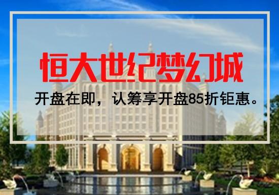 黑龙江恒大世纪梦幻城