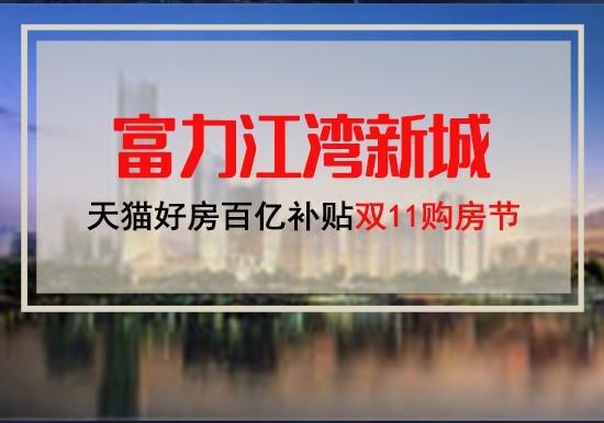 为您推荐富力江湾新城