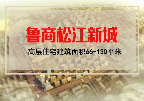 为您推荐鲁商松江新城