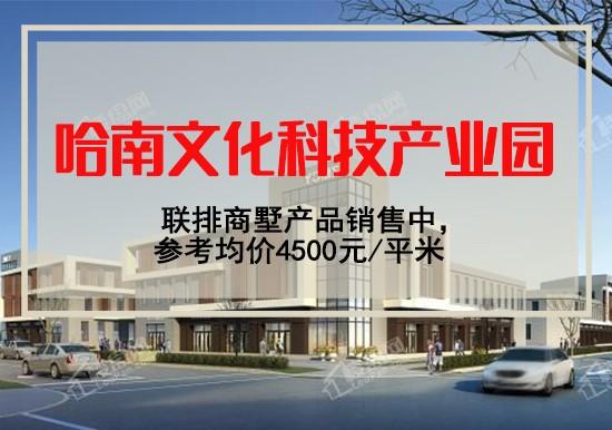 哈尔滨·哈南文化科技产业园