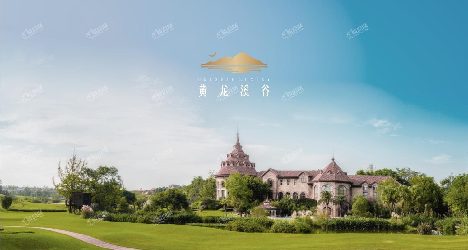 黄龙溪谷梦溪岸实景图