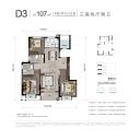 D3户型107平三房两厅两卫