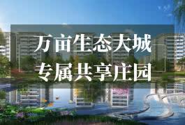 重庆恒大时代新城