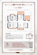 龙光玖誉城嘉城组团66/68/69/71/72#楼113㎡D户型