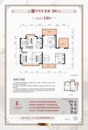 龙光玖誉城嘉城67/69/70#楼120㎡E户型