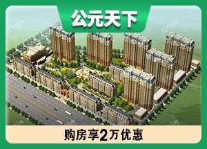 哈尔滨公元天下高清图