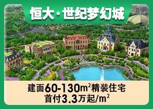 為您推薦龍江恒大世紀夢幻城