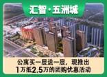 匯智五洲城主推戶型建筑面積92平米
