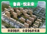 魯商·悅未來2期規劃13棟住宅