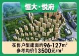 恒大悅府在售建筑面積127平米三室兩廳