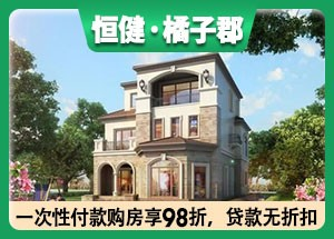 恒健橘子郡(公寓、LOFT)