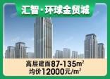 匯智環球金貿城均價約10800元/平米