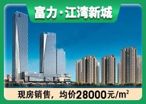 為您推薦富力江灣新城