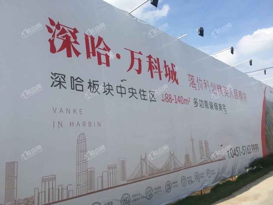 深哈·萬科城實景圖
