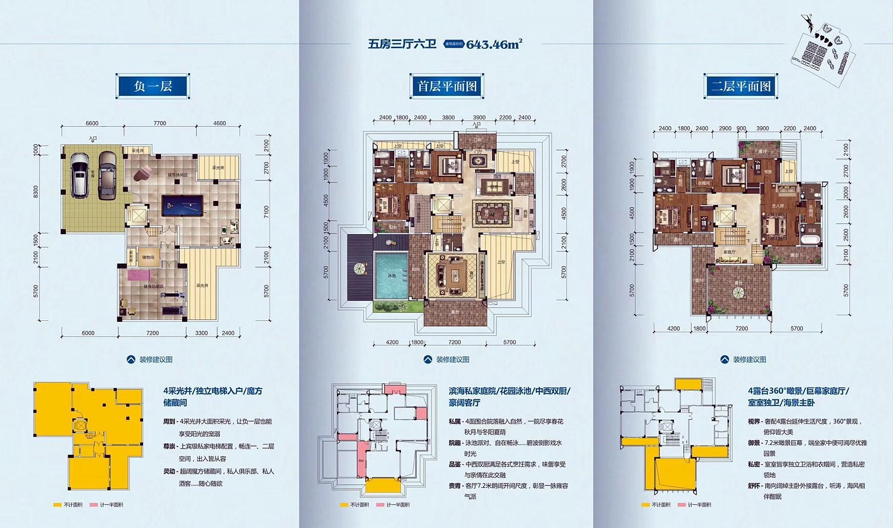 21-24#楼别墅户型 643.46.jpg