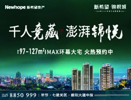 為您推薦新希望·錦悅城