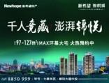 新希望·锦悦城 | 首开在即
